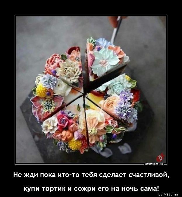 Не жди пока кто-то тебя сделает счастливой,