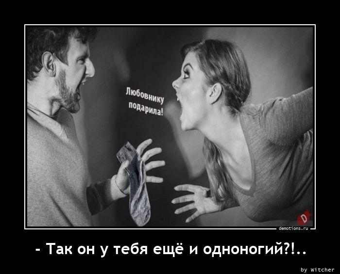 - Так он у тебя ещё и одноногий?!..