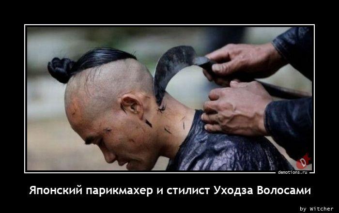 Японский парикмахер и стилист Уходза Волосами