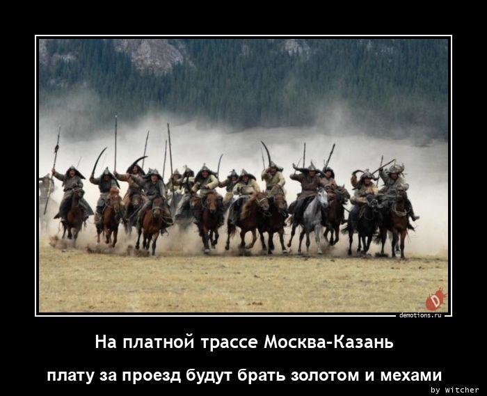 На платной трассе Москва–Казань