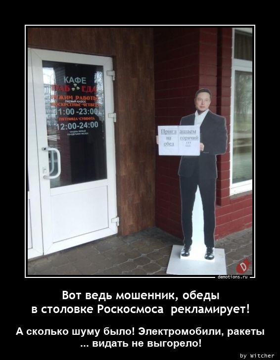 Вот ведь мошенник, обеды в столовке Роскосмоса  рекламирует!