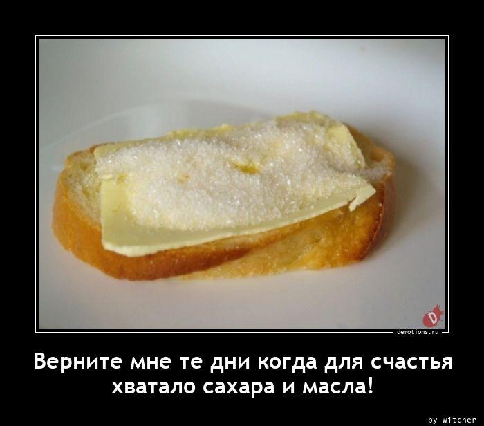 Верните мне те дни когда для счастья хватало сахара и масла!