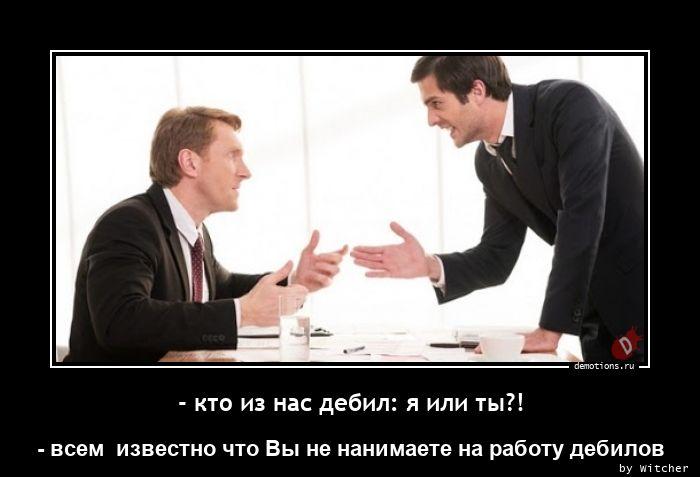 - кто из нас дебил: я или ты?!