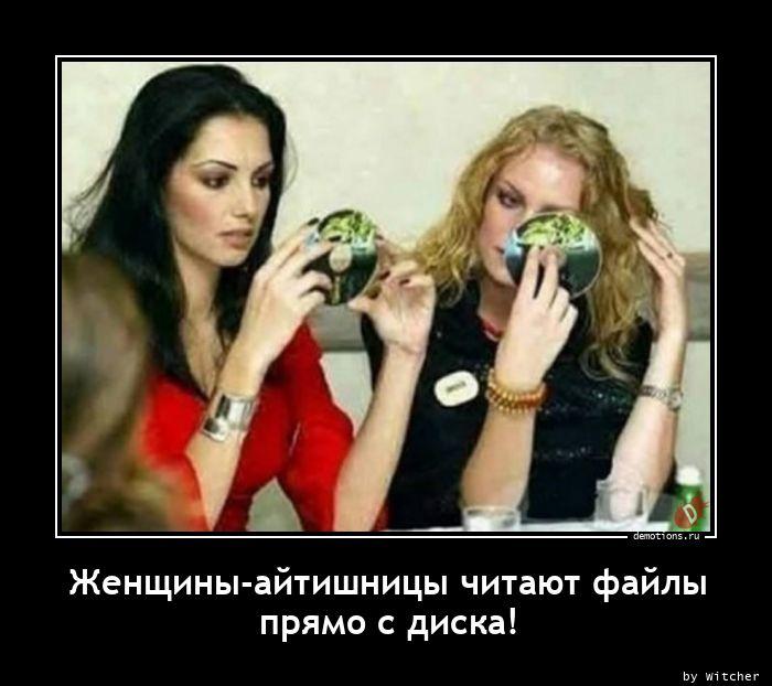 Женщины-айтишницы читают файлы прямо с диска!