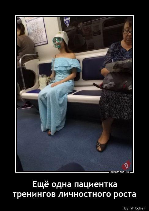 Ещё одна пациентка  тренингов личностного роста