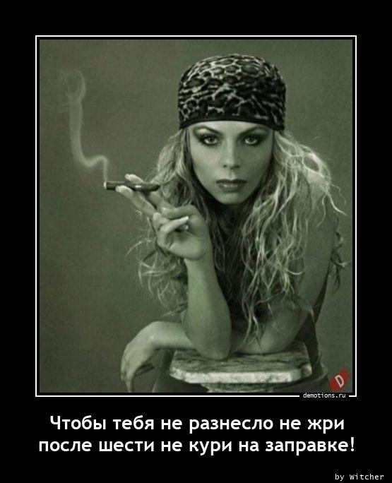 Чтобы тебя не разнесло не жри после шести не кури на заправке!