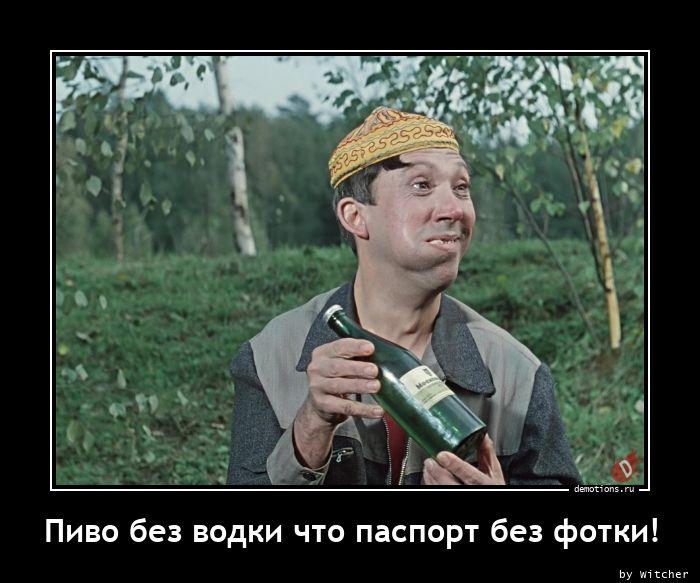 Пиво без водки что паспорт без фотки!