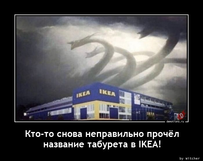 Кто-то снова неправильно прочёл название табурета в IKEA!