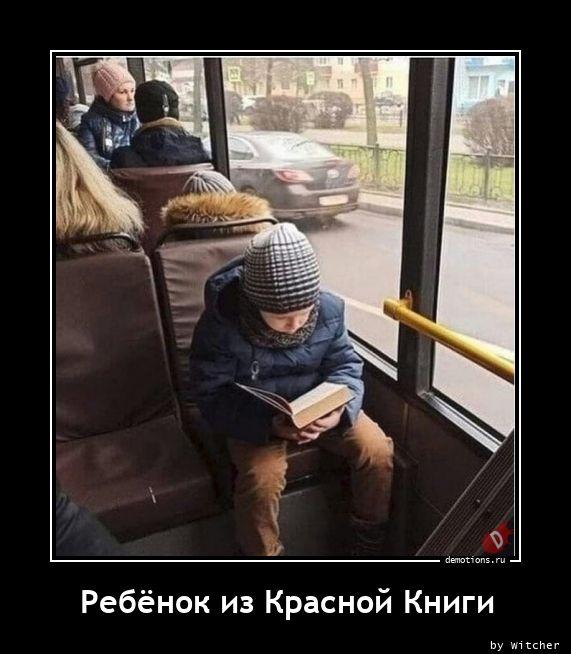 Ребёнок из Красной Книги