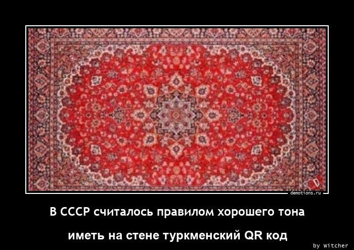 В СССР считалось правилом хорошего тона