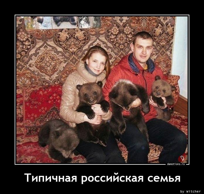 Типичная российская семья