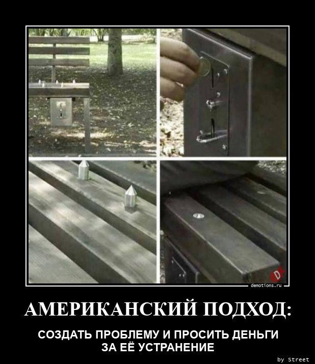 АМЕРИКАНСКИЙ ПОДХОД: