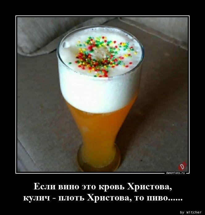Если вино это кровь Христова,  кулич - плоть Христова, то пиво......