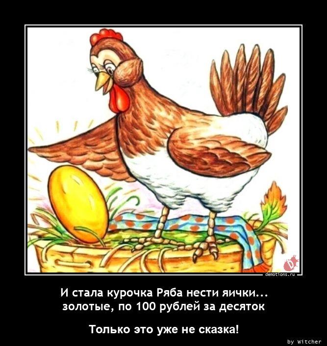 И стала курочка Ряба нести яички... золотые, по 100 рублей за десяток