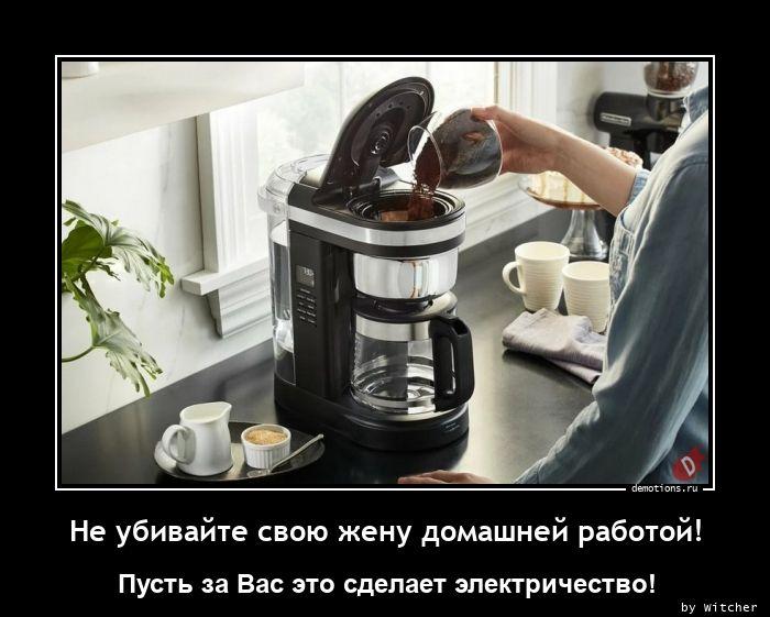Не убивайте свою жену домашней работой!