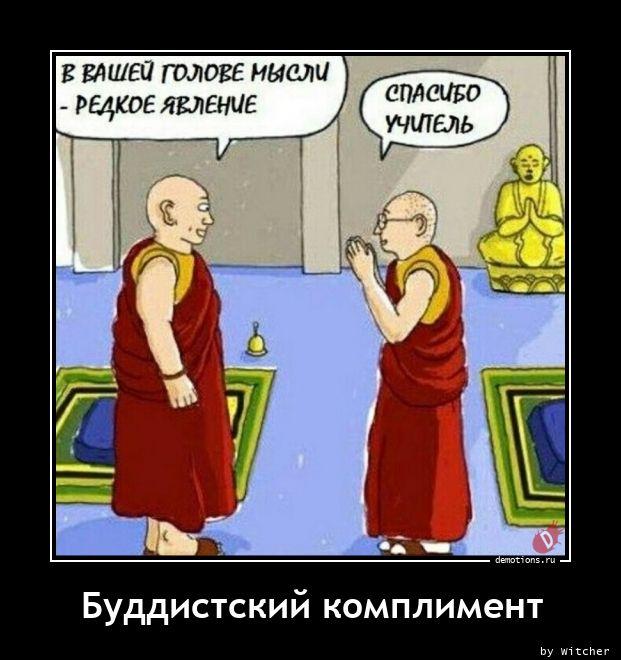 Буддистский комплимент