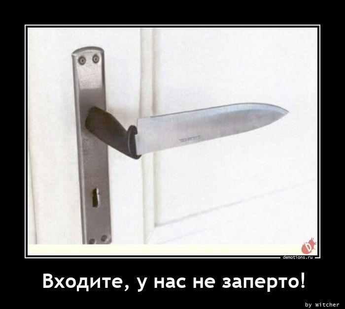 Входите, у нас не заперто!