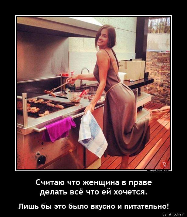 Считаю что женщина в праве делать всё что ей хочется.