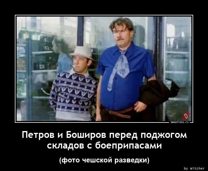 Петров и Боширов перед поджогом  складов с боеприпасами