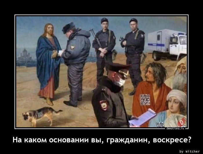 На каком основании вы, гражданин, воскресе?