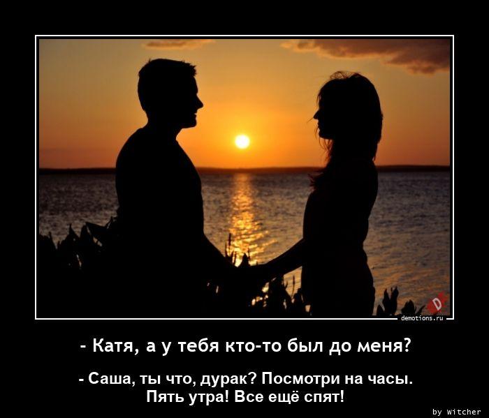 - Катя, а у тебя кто-то был до меня?