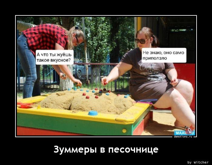Зуммеры в песочнице