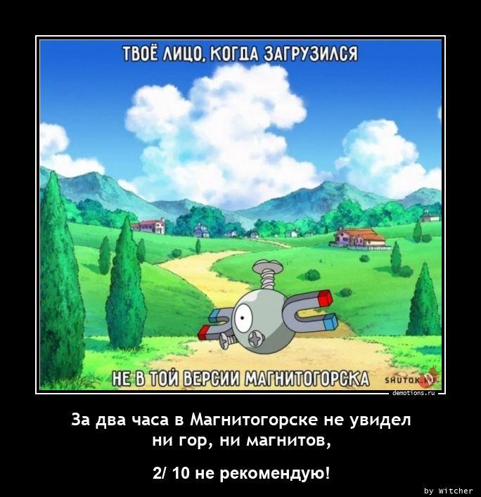 За два часа в Магнитогорске не увидел ни гор, ни магнитов,