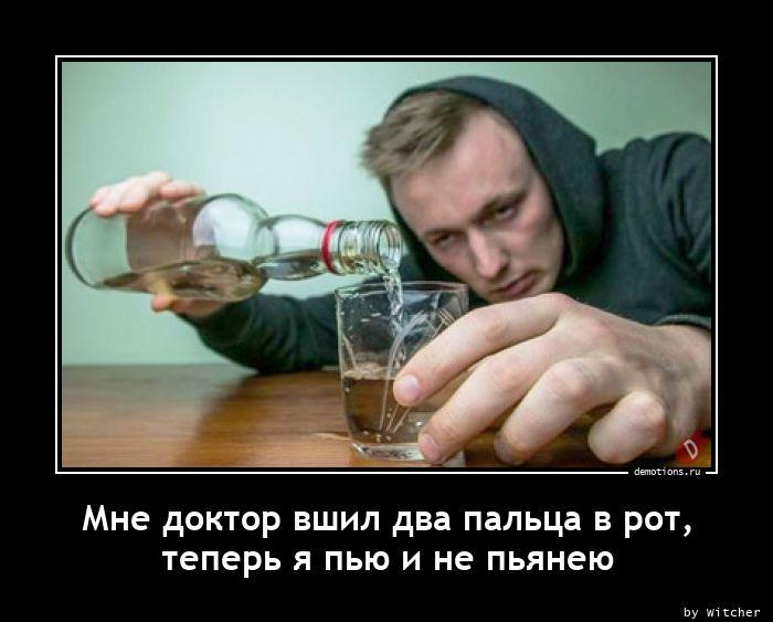 Мне доктор вшил два пальца в рот, теперь я пью и не пьянею