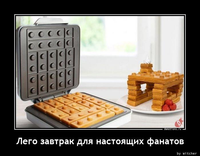 Лего завтрак для настоящих фанатов