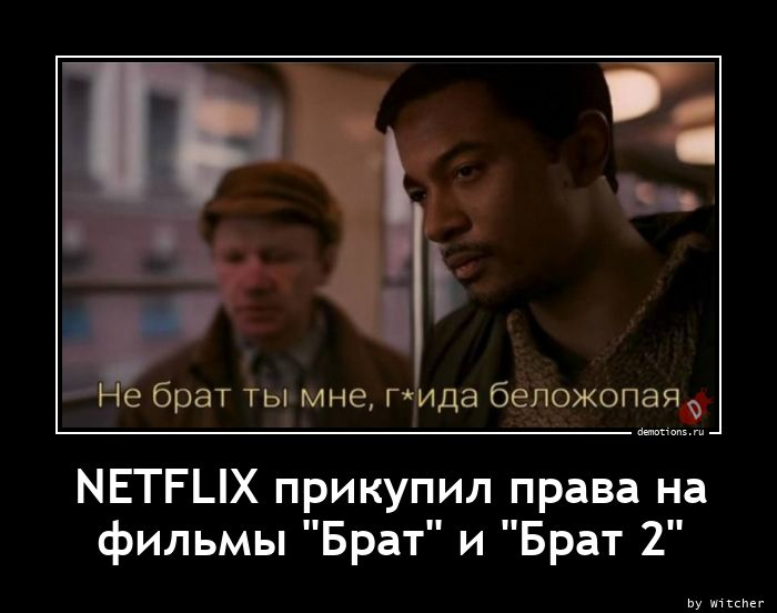 NETFLIX прикупил права на фильмы
