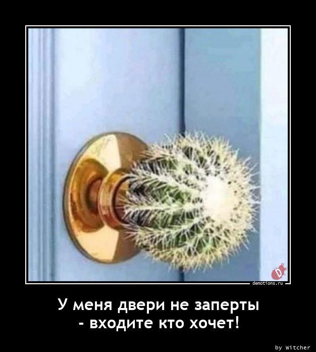 У меня двери не заперты - входите кто хочет!