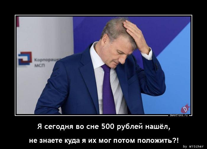 Я сегодня во сне 500 рублей нашёл,