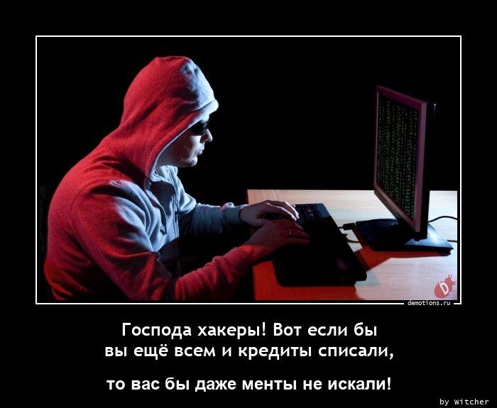 Господа хакеры! Вот если бы  вы ещё всем и кредиты списали,