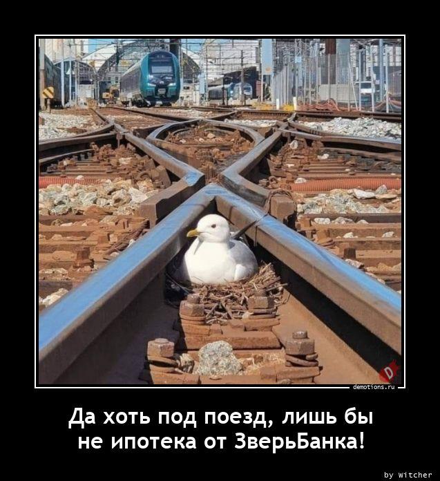 Да хоть под поезд, лишь бы  не ипотека от ЗверьБанка!