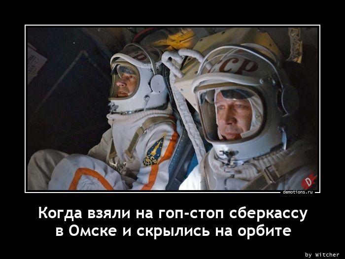 Когда взяли на гоп-стоп сберкассу в Омске и скрылись на орбите