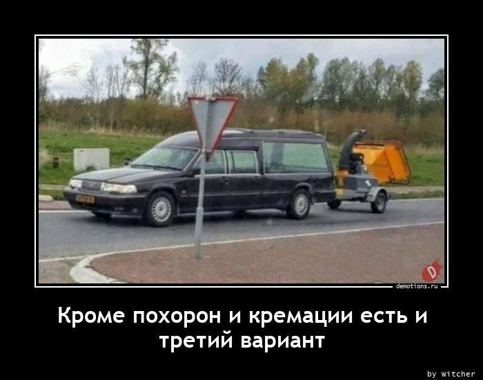 Кроме похорон и кремации есть и третий вариант