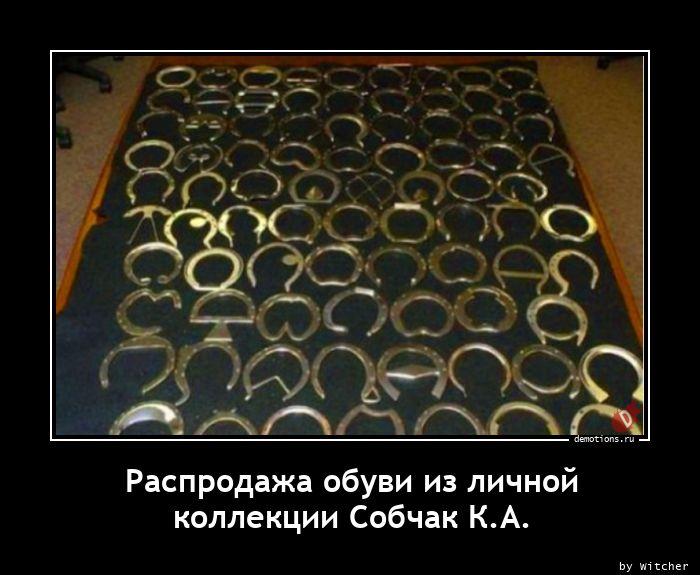 Распродажа обуви из личной коллекции Собчак К.А.