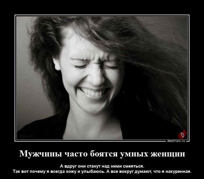 Мужчины часто боятся умных женщин