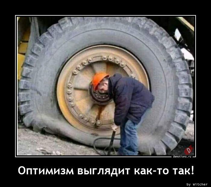 Оптимизм выглядит как-то так!