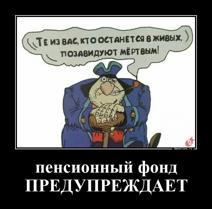 пенсионный фондПРЕДУПРЕЖДАЕТ