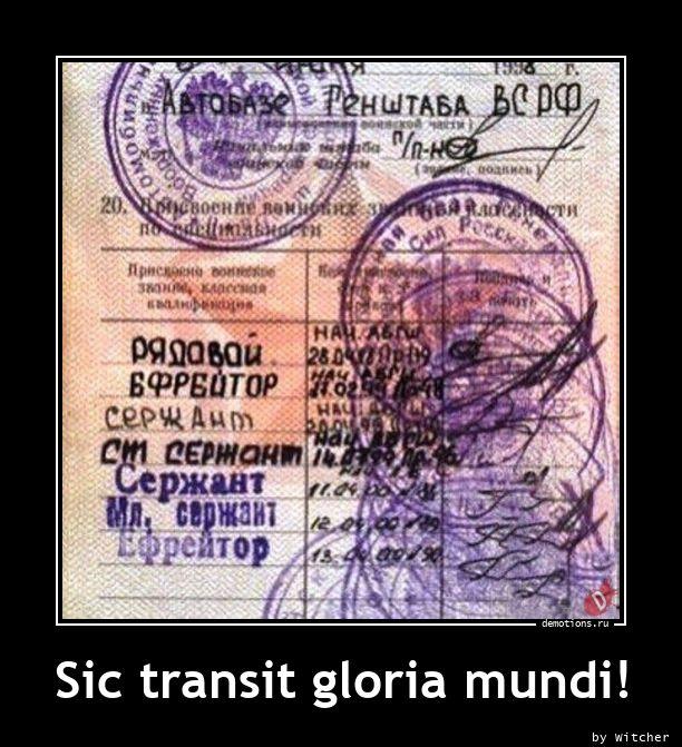 Sic transit gloria mundi!