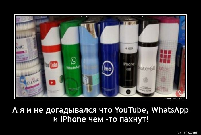 А я и не догадывался что YouTube, WhatsApp и IPhone чем -то пахнут!