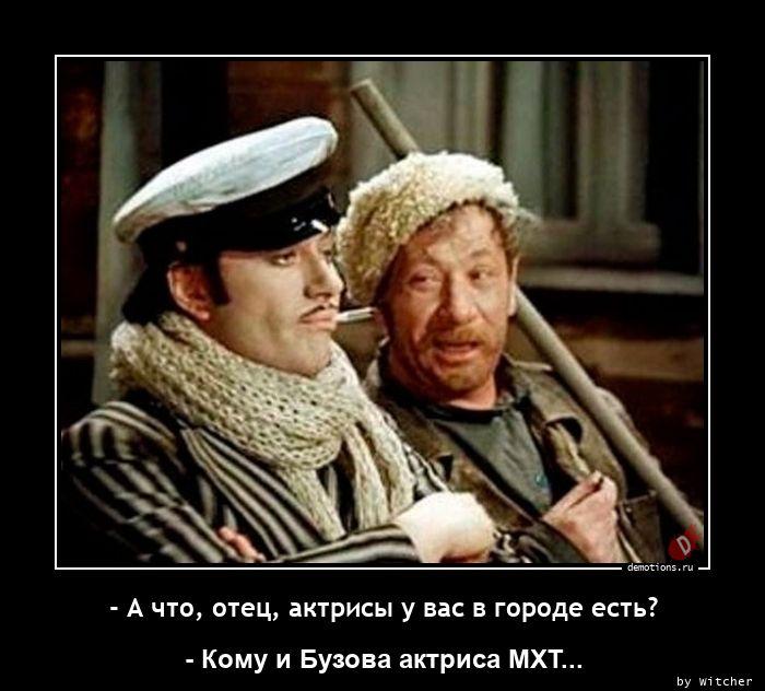 - А что, отец, актрисы у вас в городе есть?