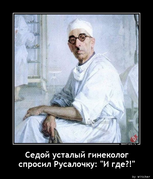 Седой усталый гинеколог спросил Русалочку: