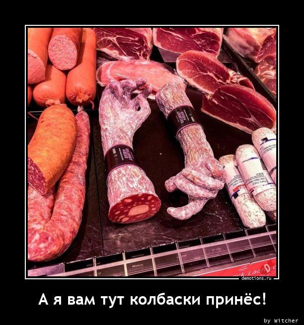 А я вам тут колбаски принёс!