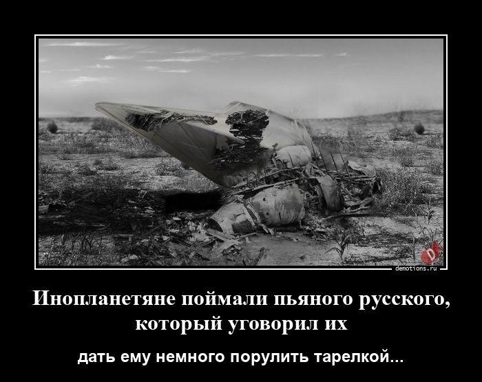 Инопланетяне поймали пьяного русского,  который уговорил их