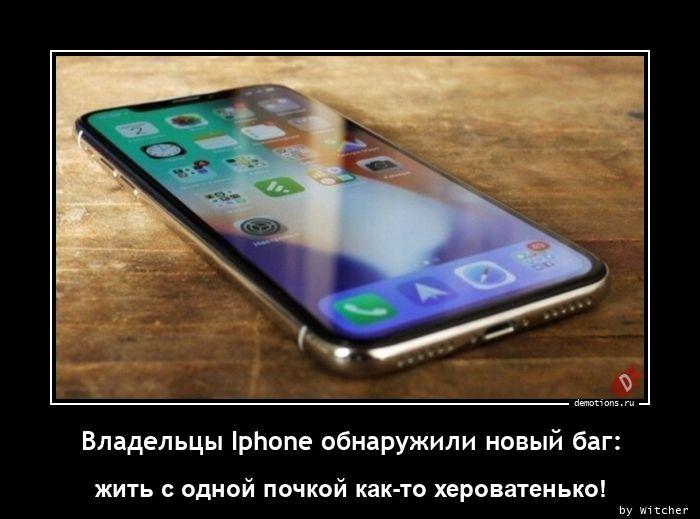 Владельцы Iphone обнаружили новый баг:
