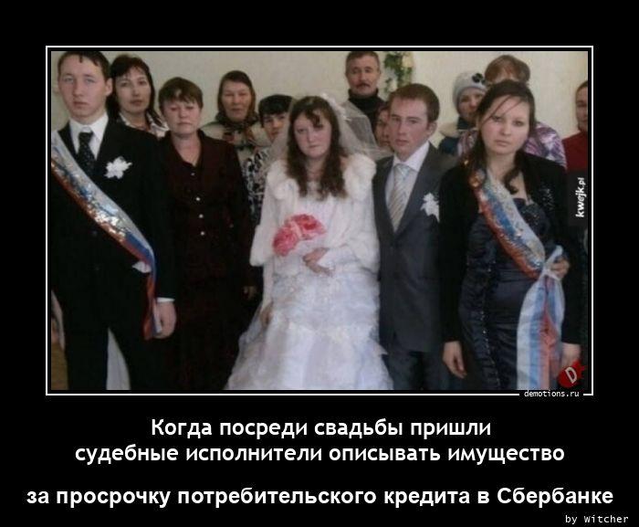Когда посреди свадьбы пришли судебные исполнители описывать имущество