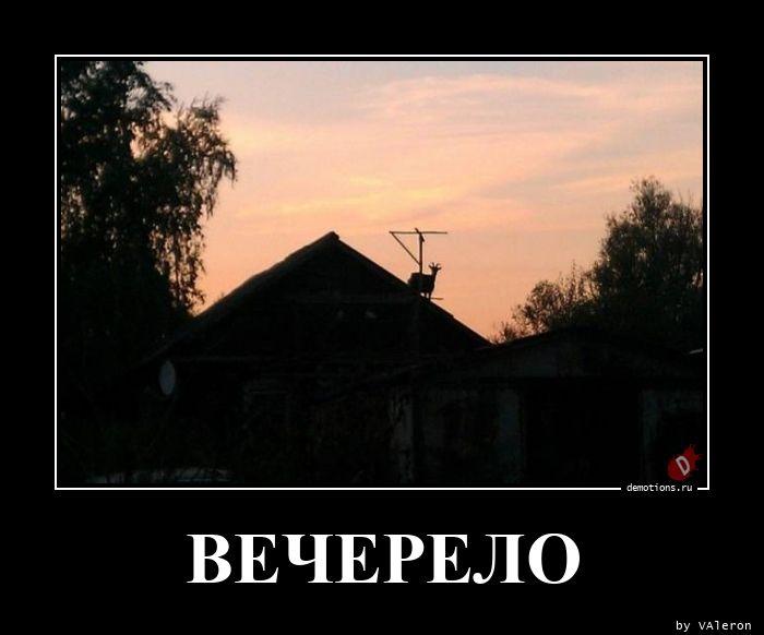 ВЕЧЕРЕЛО