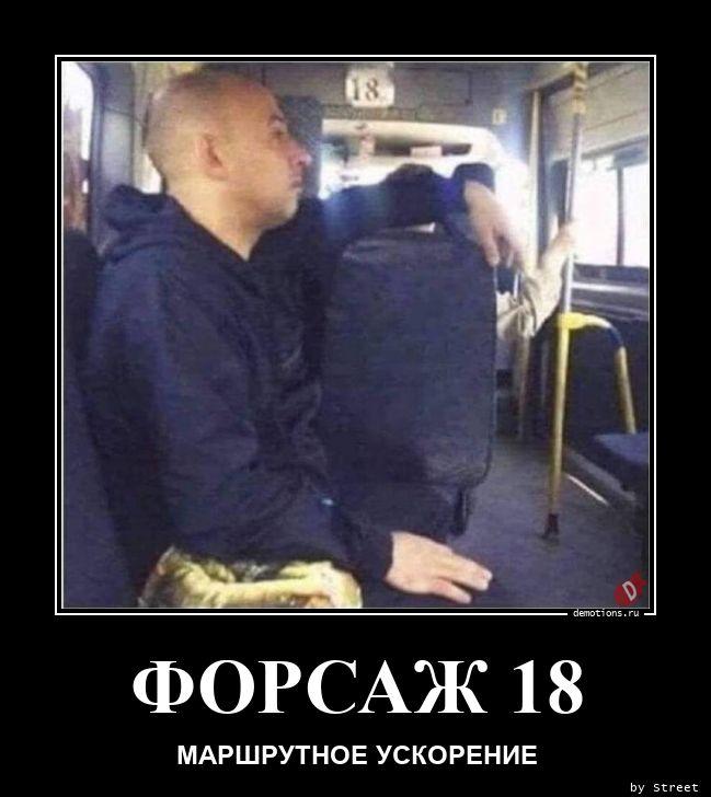 ФОРСАЖ 18
